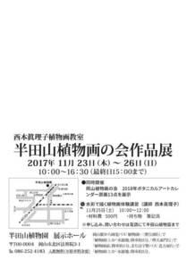2017半田山作品展案内状.jpg