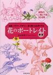花のポートレイト 春・夏—絵画、クラフト、デザイン、塗り絵にも応用できる