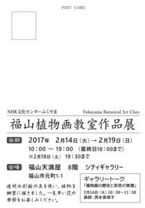 17fukuyamaU.jpg