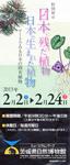 2013茨城展チケット.jpg