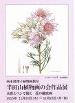 2015半田山植物画の会案内状.jpg