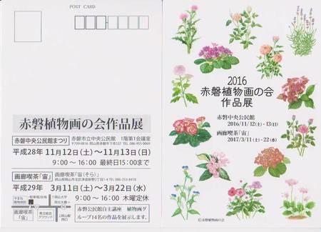 2016赤磐案内状.jpg