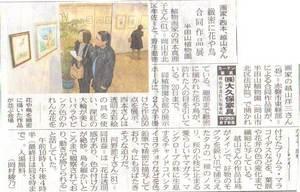 2017花と鳥山陽新聞.jpg