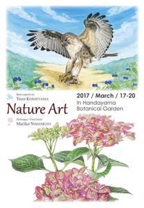 2017花と鳥案内状.jpg