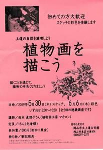 2019上道公民館体験講習.jpg