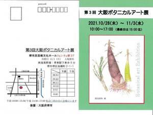 2110大阪ボタニカルアート展案内IMG.jpg