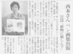 朝日新聞紹介記事071101小.jpg