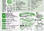 緑化推進4.jpg