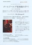 チェンバロコンサート.jpg