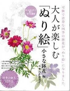 大人が楽しむ塗り絵 小さな鉢花表紙IMG.jpg