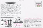 杉崎夫妻の植物画 風の巣案内状ウラ.jpg
