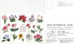 案内状・岡山植物画の会.jpg