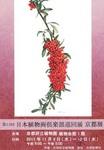 案内状2011植物画倶楽部表.jpg