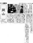 2010半田山読売取材記事.jpg