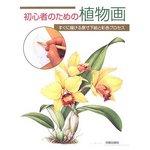 初心者のための植物画—すぐに描ける原寸下絵と彩色プロセス